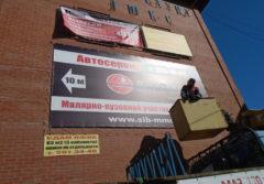 Монтаж баннера в Новосибирске
