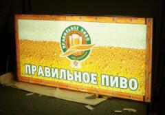 Световой короб в Новосибирске